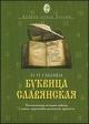 Буквица славянская. Поэтическая история азбуки с азами церковнославянской грамот